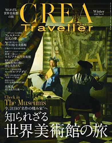 CREA Traveller Winter 2019 世界美術館の旅 (NO.56)