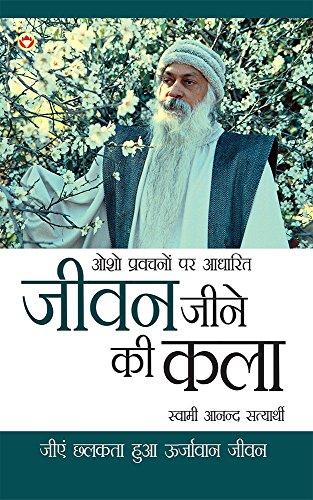 free download osho pravachan in hindi