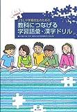 JSL中学高校生のための教科につなげる学習語彙・漢字ドリル 中国語版