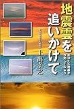 地震雲を追いかけて―あなたも地震を予知してみよう