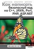 Kak Napisat' Bezopasnyj Kod Na S++, Java, Perl, Php, Asp. Net, Majkl Hovard and Devid Leblank, 5940744672