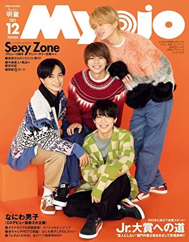 ちっこい Myojyo 最新号 表紙画像