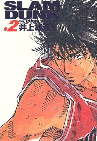 Slam dunk―完全版 (#2) (ジャンプ・コミックスデラックス)
