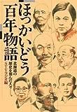 ほっかいどう百年物語 北海道の歴史を刻んだ人々