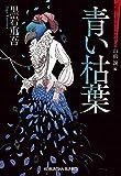 青い枯葉: 昭和ミステリールネサンス (光文社文庫 く 3-3 昭和ミステリールネサンス)