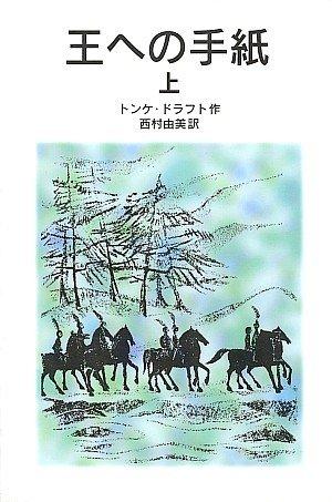 王への手紙 (上) (岩波少年文庫 574)