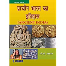 Prachin Bharat Ka Itihas (Hindi Edition)