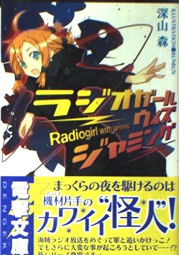 ラジオガール・ウィズ・ジャミング (電撃文庫 (1288))