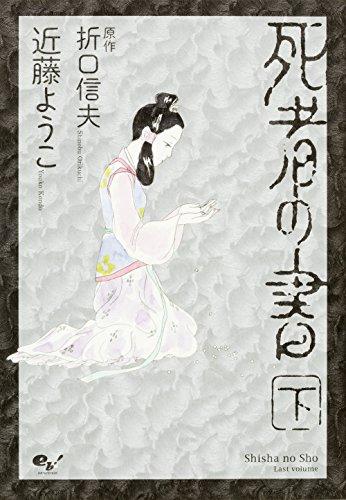 死者の書(下) (ビームコミックス)