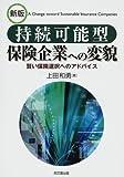 持続可能型保険企業への変貌(新版)