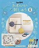 かわいい刺しゅう 5号 [分冊百科] (キット付)