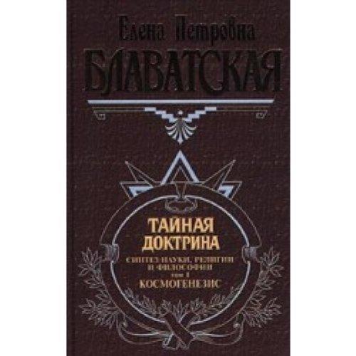 Download Tainaia doktrina Tom 1 ebook
