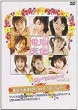 電脳天使(デジドル)Vol.1 [DVD]