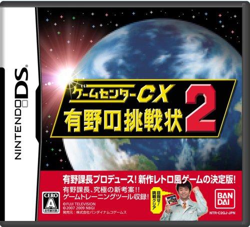 Amazon | ゲームセンターCX 有野...