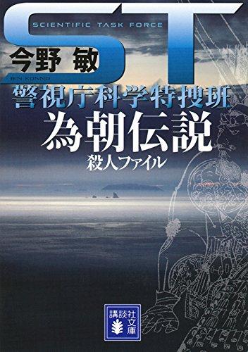 ST 為朝伝説殺人ファイル<警視庁科学特捜班> (講談社文庫)