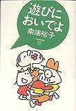 Asobi ni oide yo (Japanese Edition)