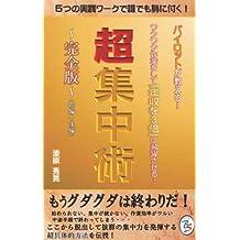 tyosyutyujyutu (Japanese Edition)