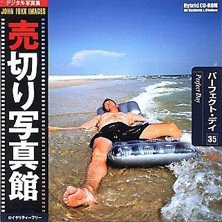 売切り写真館 JFIシリーズ 35 パーフェクトデイ B00006L4QB Parent