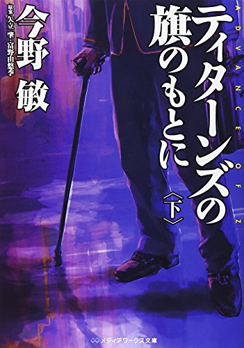 Under the banner of the Titans <under>-ADVANCE OF Z (Media Works Bunko) (2010) ISBN: 404868776X [Japanese Import]