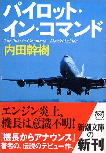 パイロット・イン・コマンド (新潮文庫)