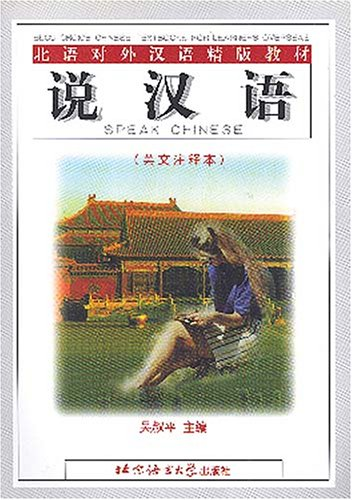 Speaking Chinese (English and Chinese Edition)