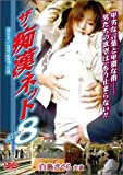 ザ・痴漢ネット 8 [DVD]