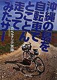 沖縄の島を自転車でとことん走ってみたサー (朝日文庫)