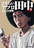 Sasurai Afro Tanaka [In Japanese] [Japanese Comic] Vol.8