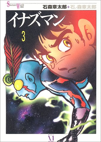 Inazuman (3) (Shotaro world) (1999) ISBN: 4889916733 [Japanese Import]