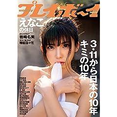 週刊プレイボーイ 最新号 サムネイル