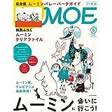 2019年5月号 Moomin(ムーミン)オリジナルクリアファイル