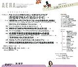 AERA ~ Japanese Magazine November 2014 11/3 Issue Cover: Yonekura Ryoko [JAPANESE EDITION] NOV 11