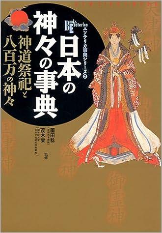 日本の神々の事典―神道祭祀と八...