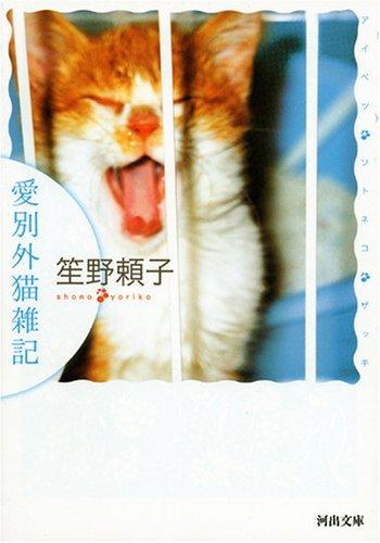 愛別外猫雑記 (河出文庫)