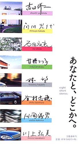あなたと、どこかへ。 eight short stories