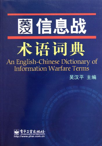 An English-Chinese Dictionary of Information Warfare Terms (Chinese Edition)
