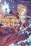 宵星の魔女エミリー (新大陸魔法冒険記)