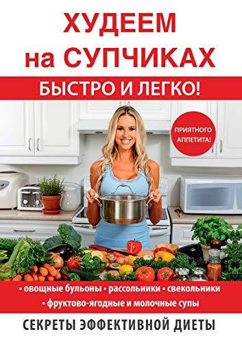Худеем на супчиках быстро и легко!: New Soups dieting (Секреты эффективной диеты) (Russian Edition)