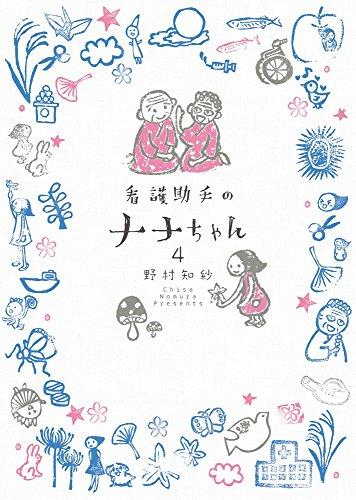 看護助手のナナちゃん 4 (ビッグコミックススペシャル)