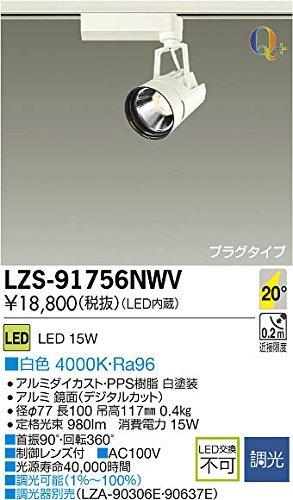 DAIKO LEDスポットライト 《miracoミラコ》 プラグ形 COBタイプ 配光角20° LZ1C φ50 12Vダイクロハロゲン85W形60W相当 Q+4000K 調光タイプ 白 LZS-91756NWV B01D9T275O