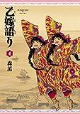 乙嫁語り 4巻 (ビームコミックス(ハルタ))
