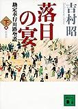 新装版 落日の宴 勘定奉行川路聖謨(下) (講談社文庫)