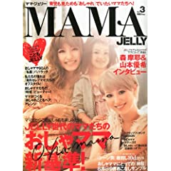 MAMA JELLY 最新号 サムネイル