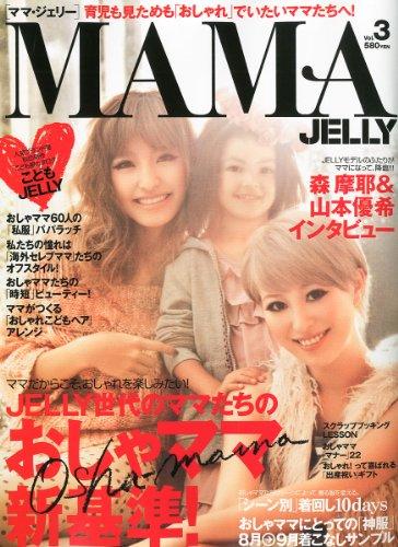 MAMA JELLY 最新号 表紙画像