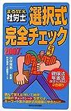 まる覚え社労士選択式完全チェック〈2007年版〉 (うかるぞ社労士シリーズ)