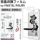 レイ・アウト FREETEL RAIJIN フィルム 液晶保護 さらさらタッチ 指紋防止 反射防止 RT-FRAJF/H1