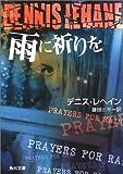雨に祈りを (角川文庫)