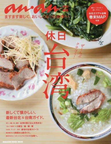 アンアン特別編集 休日台湾 (マガジンハウスムック)