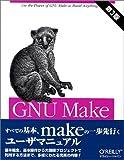 GNU Make(ロバート メクレンバーグ/Robert Mecklenburg/矢吹 道郎/菊池 彰)