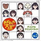 あずまんが大王 オリジナルサウンドトラック Vol.2